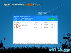 雨林木风GHOST WIN7 X64 极速旗舰版 V2020年02月(免激活)