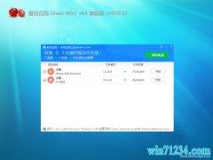 番茄花园GHOST WIN7 64位 超纯旗舰版V2020.02月(自动激活)