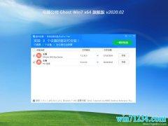 电脑公司GHOST WIN7 X64 快速旗舰版V2020.02月(激活版)