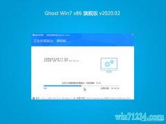 系统之家Window7 32位 体验装机版 v2020.02