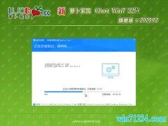 新萝卜家园Window7 v2020.02 32位 稳定装机版