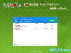 新萝卜家园Win7 64位 纯净装机版 v2020.02