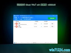 深度技术Win7 64位 完美装机版 v2020.02