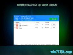 深度技术Win7 极速纯净版64位 v2020.02