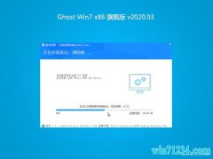 系统之家GHOST Win7x86 极速旗舰版 v2020.03(激活版)