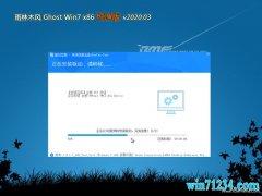 雨林木风GHOST Win7x86 安全纯净版V202003(无需激活)