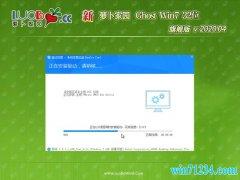 新萝卜家园GHOST Win7x86 快速旗舰版 V202004(自动激活)