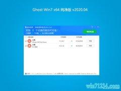 系统之家GHOST WIN7 X64位 全新纯净版V2020年04月(绝对激活)