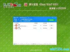 新萝卜家园GHOST WIN7 64位 极速纯净版2020年04月(永久激活)