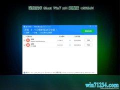 深度技术Win7 珍藏装机版64位 v2020.04