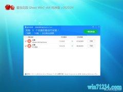 番茄花园Window7 64位 精心纯净版 v2020.04