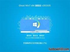 系统之家GHOST WIN7 (64位) 通用旗舰版 2019v05(绝对激活)