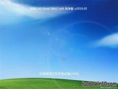 电脑公司GHOST WIN7 (64位) 最新纯净版v2019.05(完美激活)