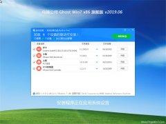 电脑公司GHOST Win7x86 安全旗舰版 V2019年06月(自动激活)