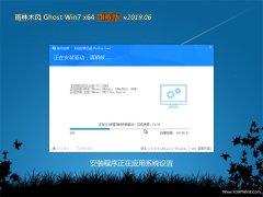 雨林木风GHOST WIN7 x64 全新旗舰版 2019.06(免激活)