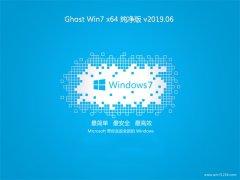 系统之家GHOST WIN7 (64位) 快速纯净版V2019.06月(无需激活)