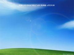 电脑公司GHOST WIN7 (64位) 快速纯净版2019v06(完美激活)