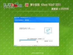 新萝卜家园Win7 通用装机版 2020.06(32位)