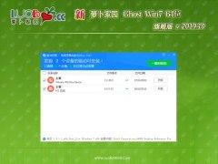 新萝卜家园GHOST WIN7 64位 极速旗舰版 v2019.10月(激活版)