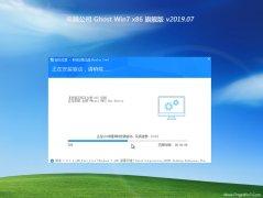 电脑公司GHOST Win7x86 快速旗舰版 2019年07月(自动激活)