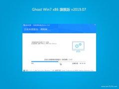系统之家GHOST Win7x86 推荐旗舰版 2019年07月(绝对激活)