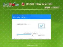 新萝卜家园Windows7 32位 极速装机版 2020.07