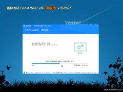 雨林木风Win7 游戏装机版32位 2020.07