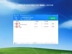 电脑公司GHOST WIN7 (X64) 电脑城旗舰版v2019.08(激活版)