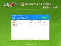 新萝卜家园Win7 大师装机版 2020.08(64位)