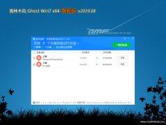 雨林木风GHOST WIN7 x64 推荐旗舰版 v201908(免激活)