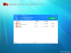 番茄花园GHOST WIN7 x64位 最新旗舰版v2020.09(永久激活)