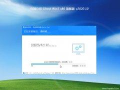 电脑公司Windows7 32位 标准中秋国庆版 2020.10