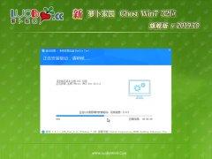 新萝卜家园Windows7 2019.10 32位 安全装机版