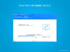 系统之家Win7 2019.10 32位 通用纯净版