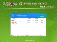 新萝卜家园GHOST WIN7 X64 热门旗舰版 V2019.11月(无需激活)