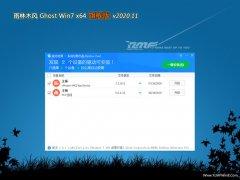 雨林木风GHOST WIN7 64位 最新旗舰版 v2020年11月(激活版)