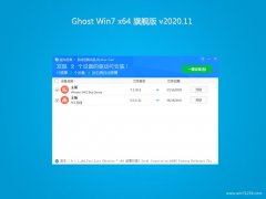 系统之家GHOST WIN7 X64位 快速旗舰版 v2020.11(自动激活)