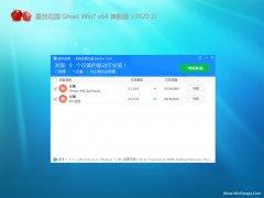 番茄花园GHOST WIN7 (X64) 最新旗舰版v2020.11月(完美激活)