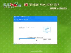 新萝卜家园GHOST Win7x86 多驱动旗舰版 v2020.12(永久激活)