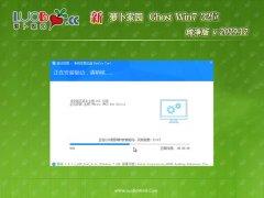 新萝卜家园GHOST Win7x86 快速纯净版2019v12(永久激活)