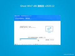 系统之家Win7 修正装机版 2020.12(32位)