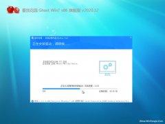 番茄花园Windows7 32位 电脑城装机版 2020.12