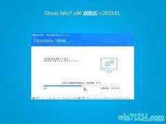系统之家GHOST Win7x86 全新旗舰版 2020.01月(永久激活)