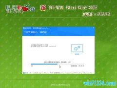 新萝卜家园GHOST Win7x86 安全旗舰版 V2020.01月(绝对激活)