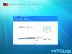 番茄花园GHOST Win7x86 热门旗舰版 V2020.01月(激活版)