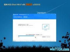 雨林木风GHOST Win7x86 官方旗舰版 V202001(自动激活)