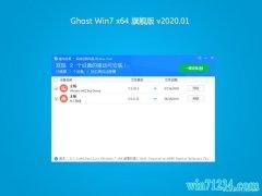 系统之家GHOST WIN7 x64位 最新旗舰版 2020v01(完美激活)