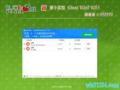 新萝卜家园GHOST WIN7 X64 稳定旗舰版 2020V01(绝对激活)